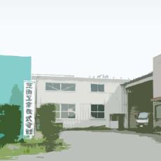 芝田工業株式会社