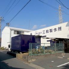 株式会社三和製作所